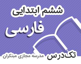 تکدرس فارسی ششم ابتدایی