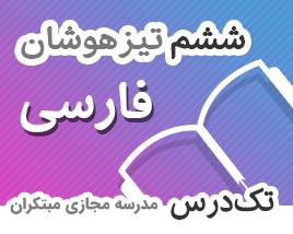 تکدرس فارسی ششم ابتدایی تیزهوشان