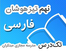 تک-درس-نهم-تیزهوشان-فارسی