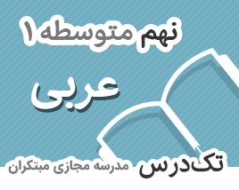 تکدرس عربی نهم متوسطه اول