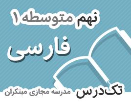 تکدرس فارسی نهم متوسطه اول