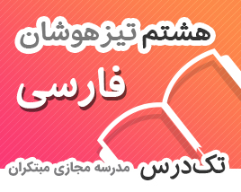 تکدرس فارسی هشتم متوسطه اول تیزهوشان