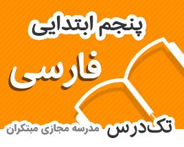 تکدرس فارسی پنجم ابتدایی