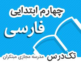 تک-درس-چهارم-ابتدایی-فارسی